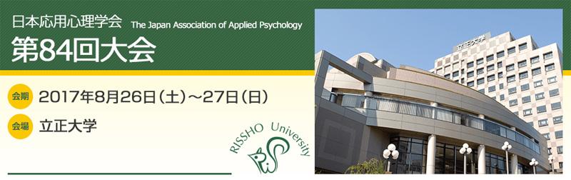 [お知らせ]第84回大会 | 日本応用心理学会