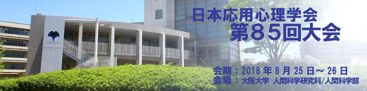 お知らせ 第85回大会 日本応用心理学会
