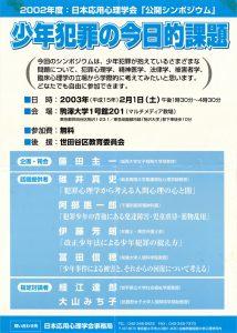 公開シンポジウム2002のポスター